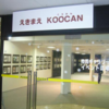 福井で行われた悲しくも凄いイベント、まちなかTVゲーム図書館を振り返る