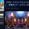 【Fujitter129】ドラゴンクエストビルダーズ2破壊神シドーとからっぽの島だって!?