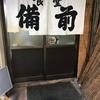 岡山の中央市場の絶品定食屋 [備前食堂]