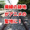 志免鉄道記念公園ー廃線の跡地がアニメの聖地に!ー
