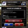 level.1600【ガチャ】リツイートキャンペーン10連!!