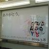 約束の刻の奇跡と未来。―Wake Up, Girls! FINAL LIVE~想い出のパレード~参戦レポ
