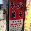 みかちゃんラーメン(周防大島町大字東安下庄)
