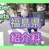 【Uber Eats 福島】たった1回配達するだけで15,000円とステッカーが貰える登録方法 | 福島・郡山・いわきのエリアマップと招待コードはこちら