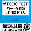 TOEIC980点ホルダーが『新TOEIC TEST パート5 特急 400問ドリル』(3周目)を解いた結果