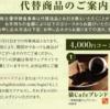ジェイグループ・猿カフェドリップコーヒー