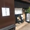 代田橋 まるやま 鴨脂で香り高く焼き上げた葱と香る二種せいろの饗宴❣