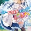 読書感想:転生王女と天才令嬢の魔法革命3
