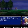 FE 紋章の謎・第二部 感想2話『平和ボケしたマルス王子に辛辣すぎるジェイガン。』