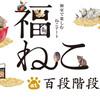 ホテル雅叙園東京「和室で楽しむねこアート 福ねこat百段階段」