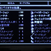 FF7完全攻略プレイ③