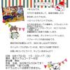 【新企画】プライム・ストリートライブ