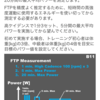 FTP計測&VO2max_interval