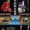 文楽 5月東京公演・通し狂言『妹背山婦女庭訓』国立劇場小劇場