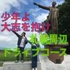〈レンタカーを借りよう!〉札幌周辺ドライブするならここ!おすすめドライブコース!