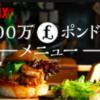 NETFLIX『100万ポンドのメニュー』に学ぶ、自宅カフェからレストラン経営への道筋