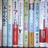 「 読書は趣味というより日常 」