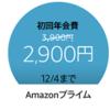 家族も喜ぶamazonプライム特典とは無料本など12のメリット!