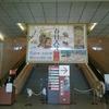 春日大社 千年の至宝展(前期)@東京国立博物館 平成館