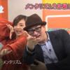 『篠崎愛の初体験ラボ』 眉村神也さんの超絶パフォーマンス
