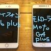 モトローラmoto g4plus。格安スマホを購入。iPhone6plusとの比較。