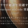 AWS×IaC本 『クラウド破産を回避するInfrastructure as Code実践ガイド』 を出します #技術書典