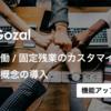 社員1人ずつ異なる働き方でも対応可能に|所定労働 / 固定残業のカスタマイズ設定・履歴化概念の導入のお知らせ