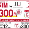 BIC SIMが12ヶ月「月額料金の割引とデータ通信量を増量する」キャンペーンを開始しました!!