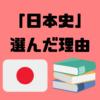 【社会科】日本史選択者が「世界史」を選ばなかった理由
