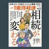 【ブックレビュー】BOOKS&TRENDS・週刊東洋経済2018.10.6
