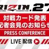 2月12日(金)発表 3/21開催「RIZIN(ライジン).27」対戦カード発表|浜崎朱加、浅倉カンナ、クレベル・コイケ、ホベルト・サトシ・ソウザ、渡部修斗など