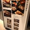 名駅ゲートタワー「厨 盛田」三河赤鶏吟醸酒粕漬け焼き膳 1500円
