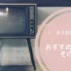 【おうち英語】おすすめ動画コンテンツ③(アルファベット・数字・食べ物編)