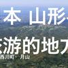 ✅月山を上空からみたイメージの3分動画(YouTube用)
