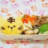 トラ弁当/My Homemade Lunchbox/ข้าวกล่องเบนโตะที่ทำเอง