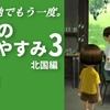 ぼくのなつやすみ3【13日目】~【16日目】投稿!