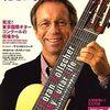 [ BooksChannel Meets Amazon | 2021年04月09日号 | #現代ギター (現代ギター社) 特集 | その1 | #ボバディージャ ラテンアメリカ音楽地図(レオナルド・ブラーダ) 6つの前奏曲Op.83(ジュリアーニ)  濱田滋郎 他 |