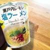 夏の訪れを感じさせる!カルディのカップ麺「瀬戸内レモン塩ラーメン」