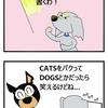 【犬漫画】感動のミュージカルDOGS?