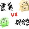 【比較してみた】2019年 賃貸と持ち家  結局どっち? 選択肢は2つじゃない! 個人的主観あり【人生100年時代の選択肢】