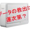 故障した外付けHDDからのデータ救出は超簡単?HDCR-U1.0の分解