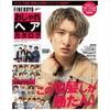 FINEBOYS+plus おしゃれヘアカタログ 2021 SPRING-SUMMER [COVER: #向井康二 #SnowMan] (HINODE MOOK 608)