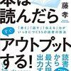 「本は読んだらすぐアウトプットする!」でベストセラー著作家の齋藤孝氏が語る読書術