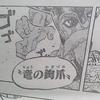 週刊少年ジャンプ(2014年11号)の感想