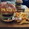 駒形のハンバーガー「McLean(マクレーン)」休日ランチタイムに並ばずに食べてきた!