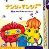 深田恭子&松山ケンイチ出演の「隣の家族は青く見える」でも出てきた、今小学生に人気のカードゲーム「ナンジャモンジャ」❗️盛り上がること間違い無し‼️大人も結構ハマりますよ‼️