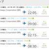 深夜着の台湾桃園国際空港で朝まで過ごす方法