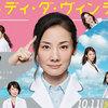 「メディカルチーム レディ・ダ・ヴィンチの診断」第2話 感想