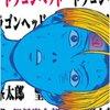 突然の世界の終末に出会ったら?そんな世界を描く「ドラゴンヘッド」 by望月 峯太郎