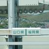 平尾台自然の郷(1):福岡県北九州市